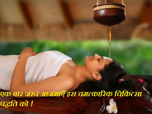 http://www.swadeshiupchar.in/2017/05/benefits-of-shirodhara.html