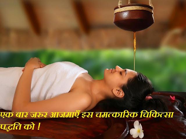https://www.swadeshiupchar.in/2017/05/benefits-of-shirodhara.html