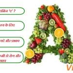 विटामिन ए – स्रोत , फायदे और कमी के प्रभाव
