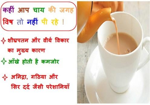 चाय पिने के नुकसान