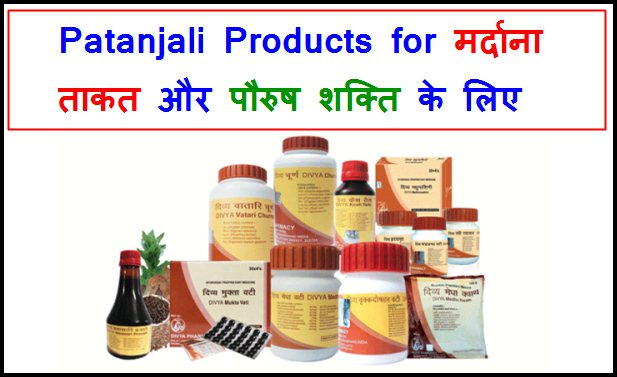 Ayurvedic Medicine List for Man Power in Patanjali New - Updated