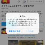 【緊急】Twitter凍結!なんでなんでなんで?!