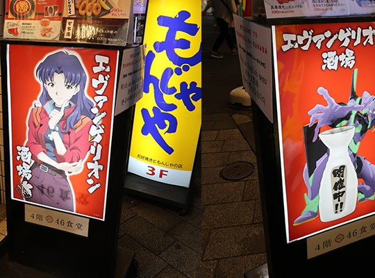 My First Impact with the Evangelion Bar in Ikebukuro