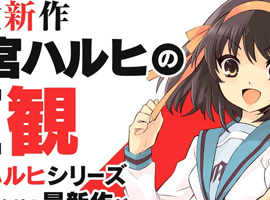 Haruhi Suzumiya Receives a New Light Novel Volume after 9 and a Half Years!