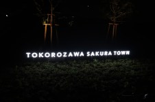 Tokorozawa Sakura Town x Kadokawa Cool Japan Anime Tourism 88 0020