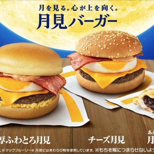 """Tsukimi """"Moon-Viewing"""" Burger from McDonald's Japan"""