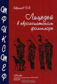 Трикстер. Лицедей в евроазиатском фольклоре
