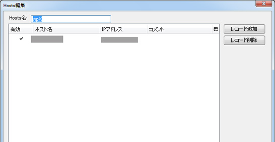 SwitchHosts設定