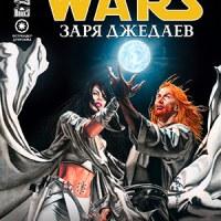 Звёздные войны: Заря джедаев #00 — путеводитель
