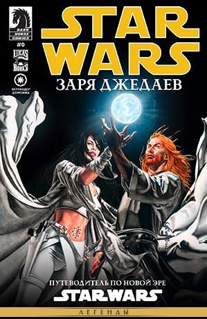 Обложка комикса Звёздные Войны: Заря джедаев #00 — Путеводитель