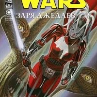 Звёздные войны: Заря джедаев #06 — Узник Богана, часть 1 из 5