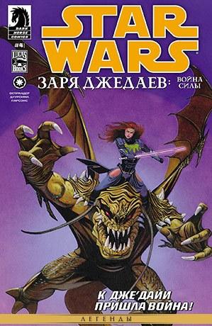 Обложка комикса Звёздные Войны: Заря джедаев #14 — Война Силы, часть 4