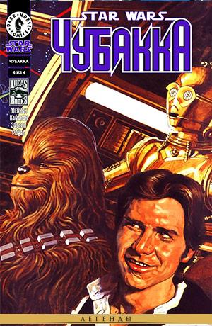 Обложка комикса Звёздные Войны: Чубакка #04 (Dark Horse)