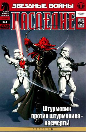 Обложка комикса Звёздные Войны: Наследие #04 — Салага