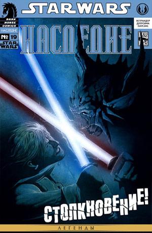 Обложка комикса Звёздные Войны: Наследие #19 — Когти дракона, часть 6