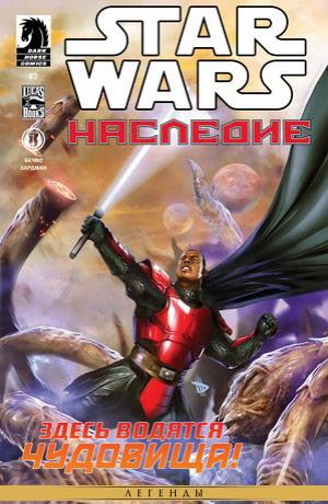 Обложка комикса Звёздные Войны: Наследие-2 #03 — Пленник плавающего мира, часть 3