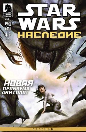 Обложка комикса Звёздные Войны: Наследие-2 #14 — Разыскивается: Аня Соло, часть 4