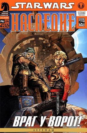 Обложка комикса Звёздные Войны: Наследие #24 — Верность, часть 2