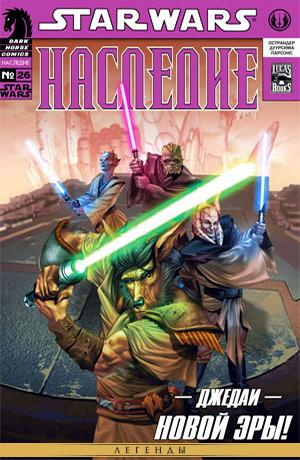 Обложка комикса Звёздные Войны: Наследие #26 — Тайный храм, часть 2