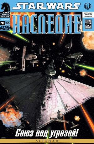 Обложка комикса Звёздные Войны: Наследие #36 — Отступник