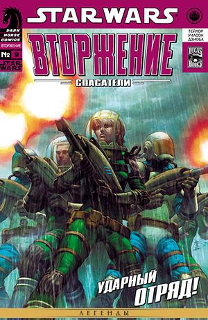 Обложка комикса Звёздные Войны: Вторжение #09 — Спасатели, часть 4