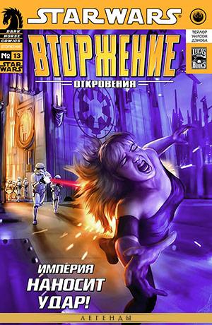 Обложка комикса Звёздные Войны: Вторжение #13 — Откровения, часть 2