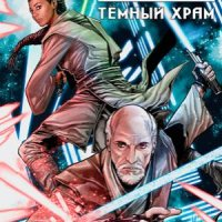 Звёздные Войны: Джедаи — Павший Орден. Тёмный Храм #01
