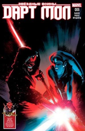 Обложка комикса Звёздные Войны: Дарт Мол (2017) #05