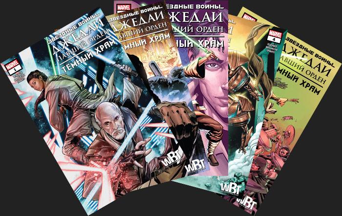 Обложки серии комиксов Звёздные Войны. Джедаи — Павший Орден: Тёмный Храм 01-05