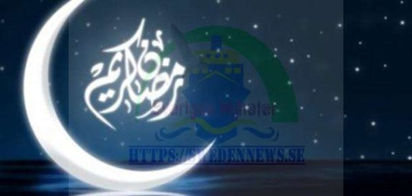 مواعيد شهر رمضان بالميلادي والهجري في السويد 2020 – 1441