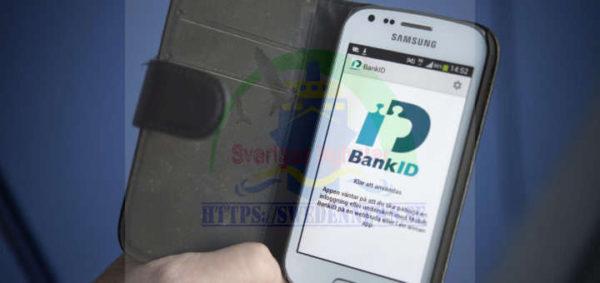 الخدمات الالكترونیة E-tjänster وأستخدامها لحماية عنوانك بالسويد