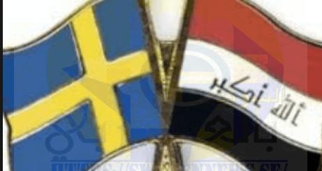 العراق والسويد