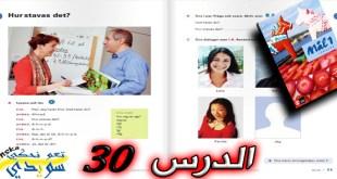الدرس 30 (inga problem)– تعلم اللغة السويدية من كتاب الـ mål 1