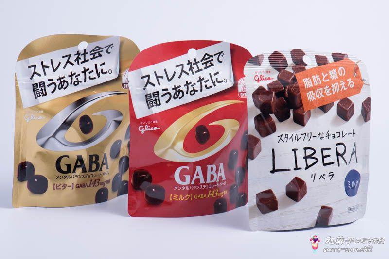 吃巧克力減肥又減壓!?健康機能性巧克力:glico日本江崎格力高「LIBERA牛奶巧克力」與「GABA巧克力系列」