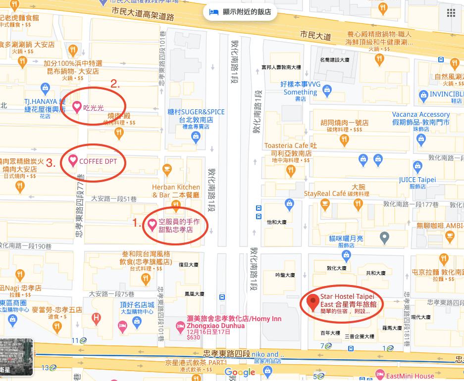 台北東區甜點推薦 台北東區咖啡