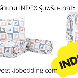 ผ้านวมพร้อมผ้าปูที่นอน INDEX รุ่นพริม-เทกโซ่
