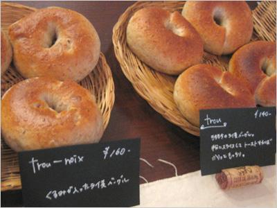 ナカガワ小麦店「trou」「trou-noix」