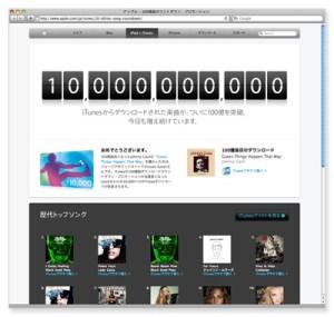 100億曲目はJohnny Cash「Guess Things Happen That Way」iTunesストアが100億ダウンロードを突破