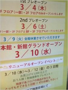 生活雑貨店のイノブン京都四条本店が3月10日にリニューアルオープン