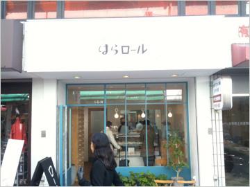 はらドーナッツの豆乳ケーキ専門店 神戸岡本「はらロール」