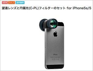 スマートフォン専用カメラレンズ「olloclip Telephoto Lens Circular Polarizer for iPhone 5s/5」