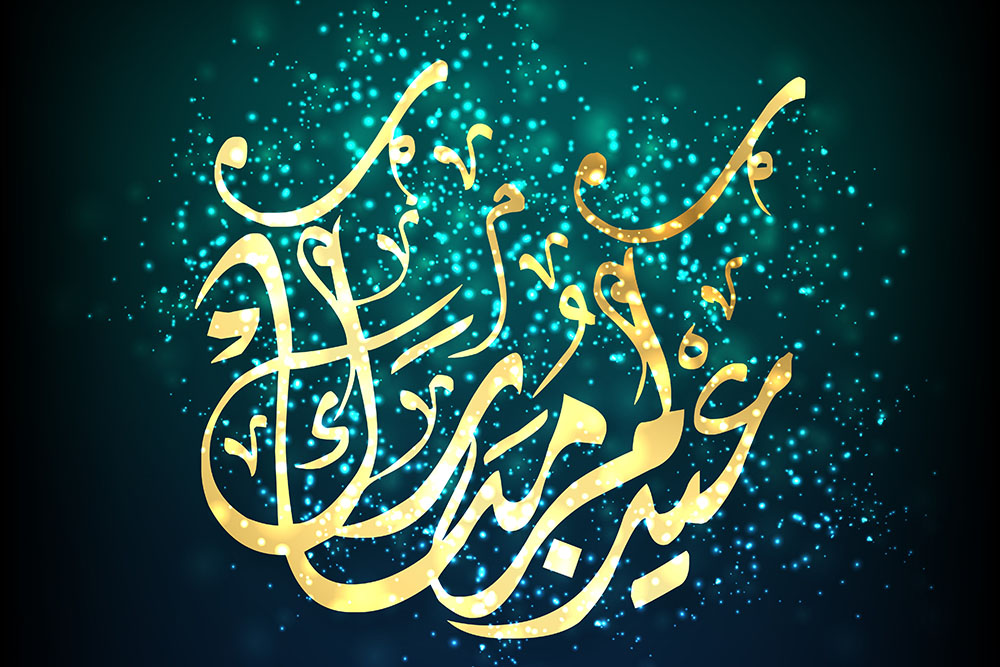 Eid-Greetings-Written-In-Ararbic.jpg