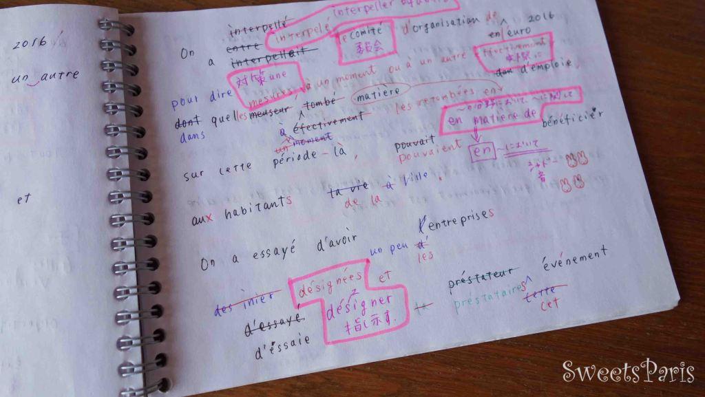 わたしのフランス語のノートの書きかた