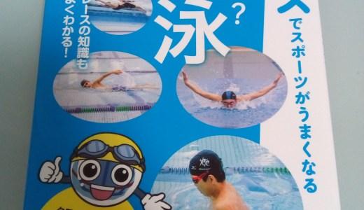 クイズでスポーツがうまくなる・知ってる?水泳の書評・レビュー