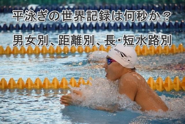 平泳ぎの世界記録について