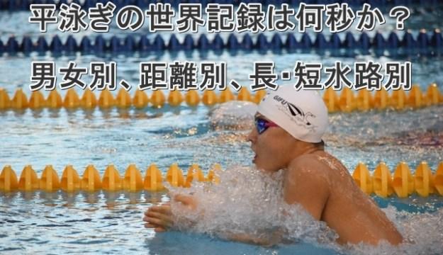 平泳ぎの世界記録は何秒?50m・100m・200mの競泳公認記録 ...