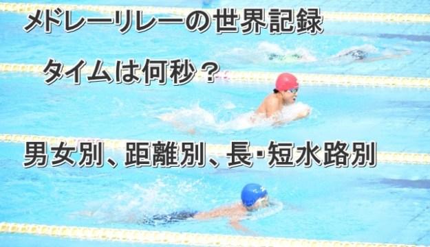 メドレーリレーの世界記録は何秒?男女別|400m・200mのタイム ...