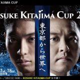 コウスケキタジマカップ2019の結果