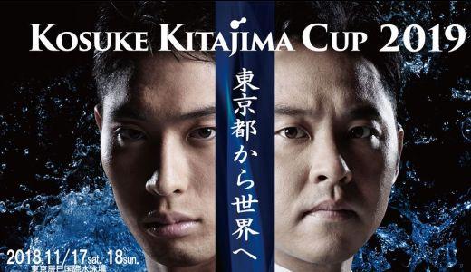 コウスケキタジマカップ(KOUSUKE KITAJIMA CUP)2019の結果やリザルトを公開!MVPは誰?