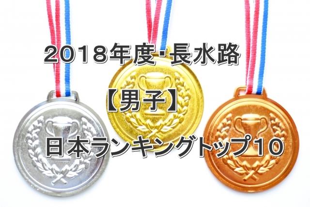 2018年度泳法別日本ランキングトップ10